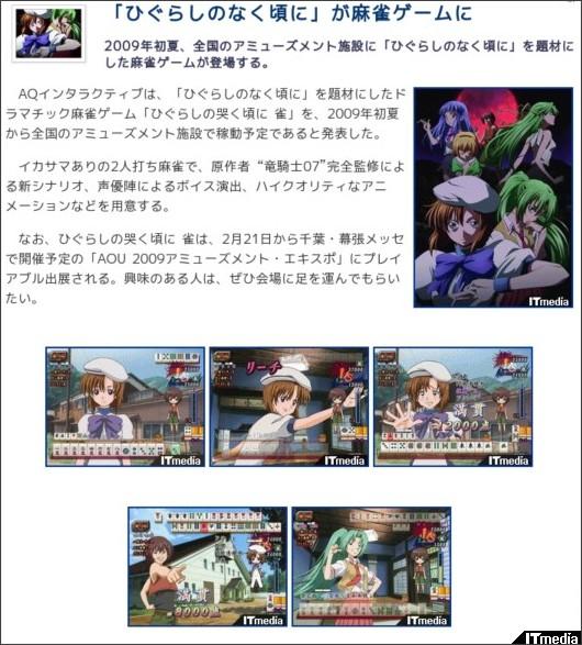 http://plusd.itmedia.co.jp/games/articles/0901/30/news015.html