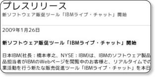 http://www-06.ibm.com/jp/press/2009/01/2602.html