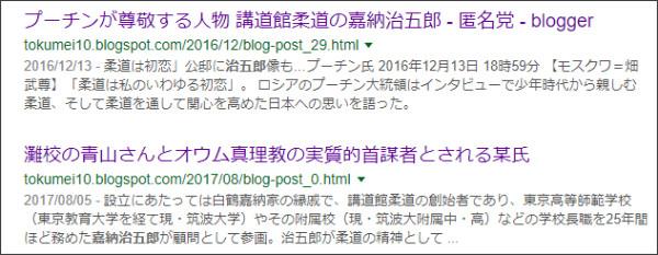 https://www.google.co.jp/search?q=site://tokumei10.blogspot.com+%E5%98%89%E7%B4%8D%E6%B2%BB%E4%BA%94%E9%83%8E&source=lnt&tbs=qdr:y&sa=X&ved=0ahUKEwjF1pzirJPWAhWFs1QKHQX1AF4QpwUIHg&biw=1252&bih=795