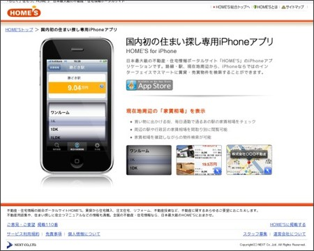 http://www.homes.co.jp/contents/mobile/iphone/