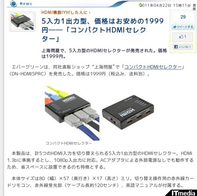 http://plusd.itmedia.co.jp/pcuser/articles/1104/22/news067.html