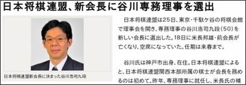 http://www.asahi.com/shougi/news/TKY201212250242.html