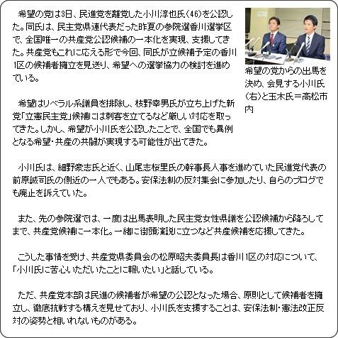https://www.shikoku-np.co.jp/national/main/20171004000009