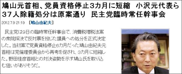 http://sankei.jp.msn.com/politics/news/120709/stt12070921200005-n1.htm