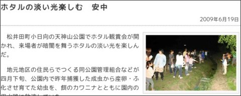 http://www.tokyo-np.co.jp/article/gunma/20090619/CK2009061902000128.html