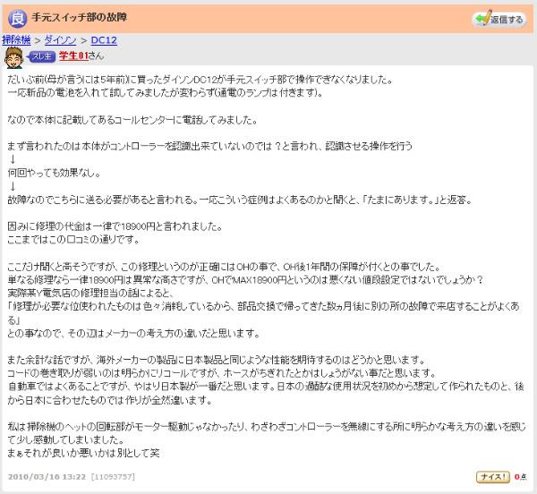 http://bbs.kakaku.com/bbs/21301010299/SortID=11093757/