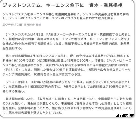 http://www.itmedia.co.jp/news/articles/0904/03/news076.html