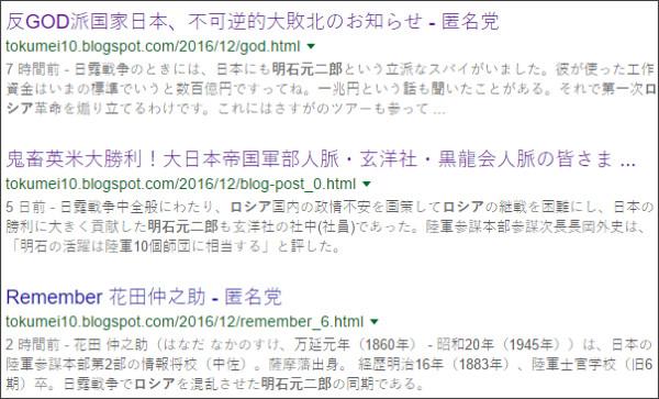 https://www.google.co.jp/#tbs=qdr:m&q=site:%2F%2Ftokumei10.blogspot.com+%E6%98%8E%E7%9F%B3%E5%85%83%E4%BA%8C%E9%83%8E%E3%80%80%E3%83%AD%E3%82%B7%E3%82%A2