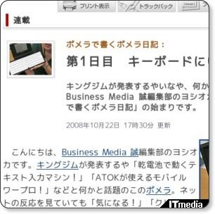 http://www.itmedia.co.jp/bizid/articles/0810/22/news085.html