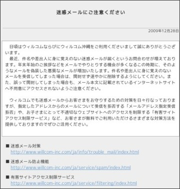 http://www.willcom-inc.com/ja/info/09122801.html
