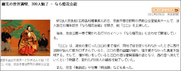 http://www.nara-np.co.jp/20120806102312.html
