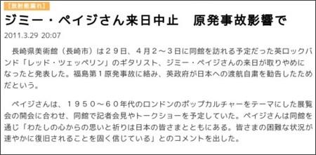 http://sankei.jp.msn.com/entertainments/news/110329/ent11032920080015-n1.htm