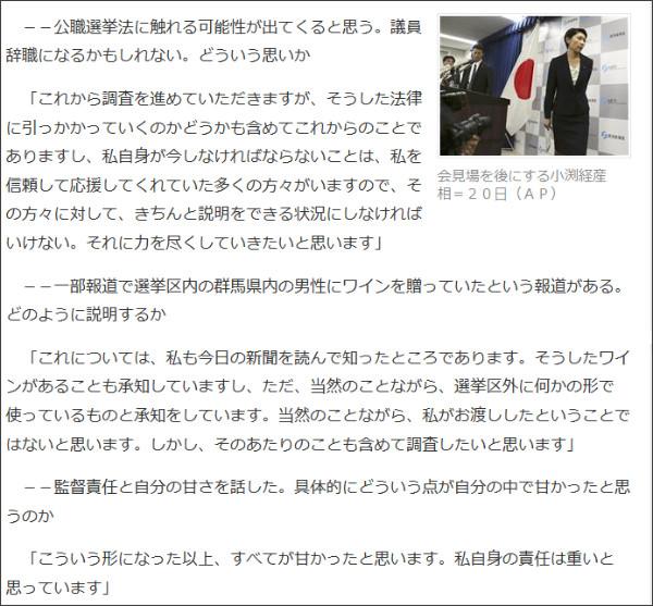 http://www.sankei.com/politics/news/141020/plt1410200052-n1.html