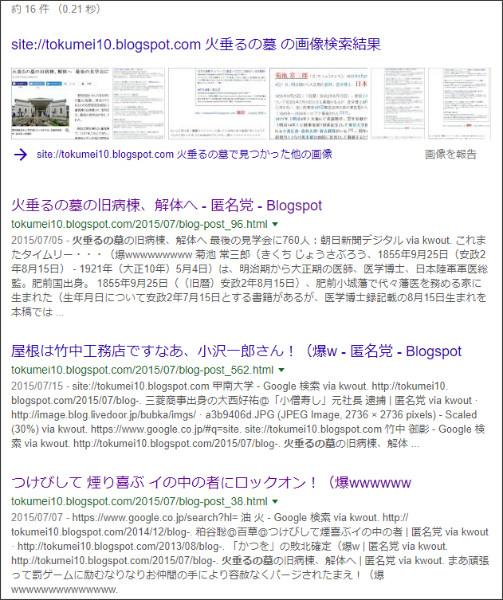 https://www.google.co.jp/search?q=site://tokumei10.blogspot.com+%E7%81%AB%E5%9E%82%E3%82%8B%E3%81%AE%E5%A2%93&ei=w1nHWrj1JOqP0gLDtbOgAg&start=0&sa=N&biw=1148&bih=930