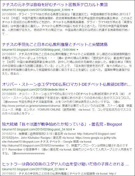 https://www.google.co.jp/search?ei=Nd96Ws_2BerS0gLR1KbIAg&q=site%3A%2F%2Ftokumei10.blogspot.com+%E3%83%81%E3%83%99%E3%83%83%E3%83%88%E3%80%80%E3%83%8A%E3%83%81%E3%82%B9&oq=site%3A%2F%2Ftokumei10.blogspot.com+%E3%83%81%E3%83%99%E3%83%83%E3%83%88%E3%80%80%E3%83%8A%E3%83%81%E3%82%B9&gs_l=psy-ab.3...2185.6618.0.6977.18.18.0.0.0.0.126.1958.0j18.18.0....0...1c.1j4.64.psy-ab..0.2.234...33i21k1.0.4bUl8yrzeAk