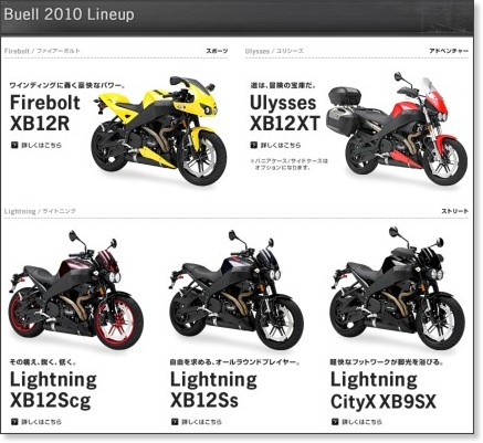 http://www.buell.jp/lineup/index.html