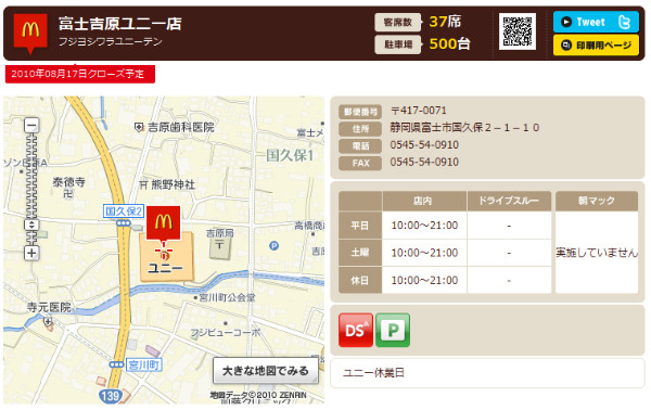 http://www.mcdonalds.co.jp/shop/map/map.php?strcode=22581