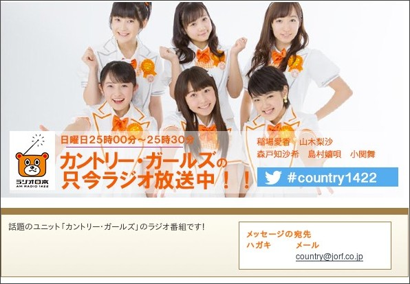 http://www.jorf.co.jp/PROGRAM/country.php