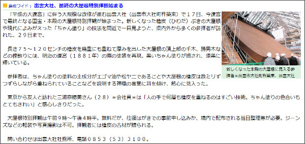 http://www.sanin-chuo.co.jp/news/modules/news/article.php?storyid=530454004