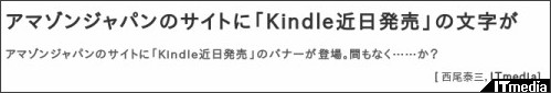 http://ebook.itmedia.co.jp/ebook/articles/1206/26/news067.html