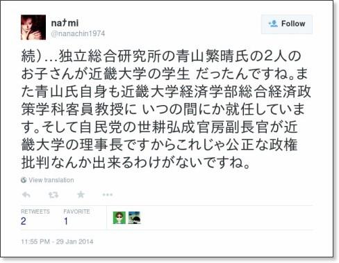 https://twitter.com/nanachin1974/status/428798542618951680