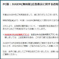 http://info.jugem.jp/?eid=17136