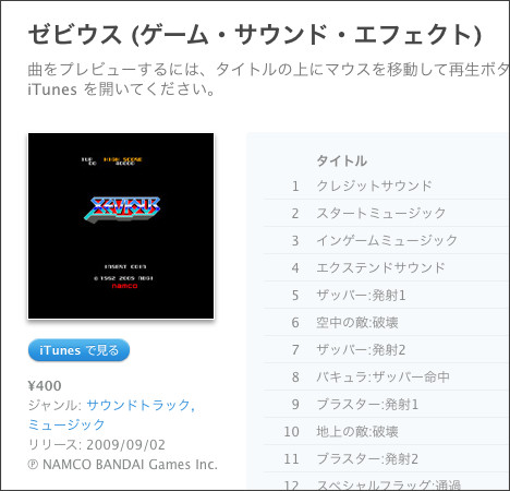 http://itunes.apple.com/jp/album/id328570553