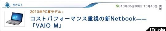 http://plusd.itmedia.co.jp/pcuser/articles/1006/08/news080.html