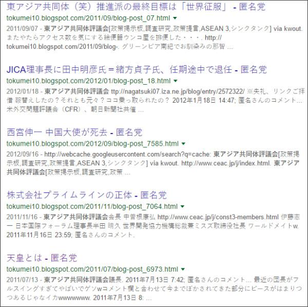 https://www.google.co.jp/#q=site:%2F%2Ftokumei10.blogspot.com+%E2%80%9D%E6%9D%B1%E3%82%A2%E3%82%B8%E3%82%A2%E5%85%B1%E5%90%8C%E4%BD%93%E8%A9%95%E8%AD%B0%E4%BC%9A%E2%80%9D