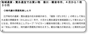 http://mainichi.jp/select/wadai/news/20100222dde041040002000c.html