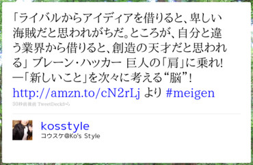 http://twitter.com/kosstyle/status/18736104310