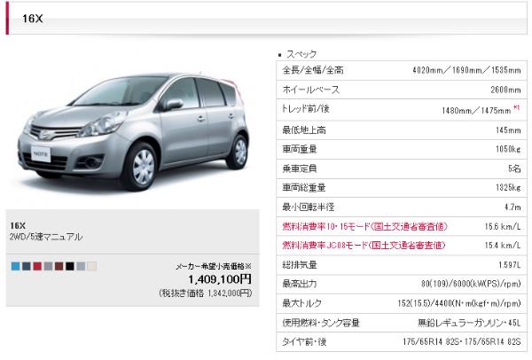 http://www2.nissan.co.jp/NOTE/e110801g22.html?gradeID=G22&model=NOTE