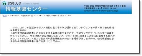 http://www.cc.miyazaki-u.ac.jp/news/2011022501.html