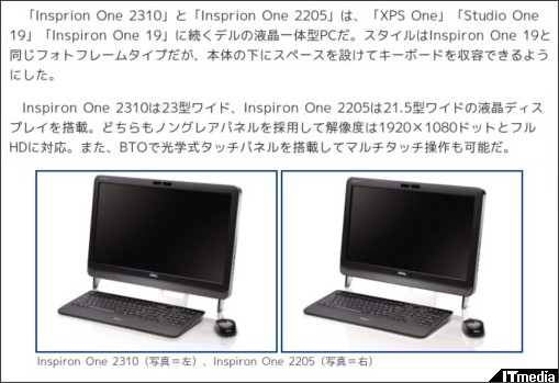 http://plusd.itmedia.co.jp/pcuser/articles/1010/05/news016.html