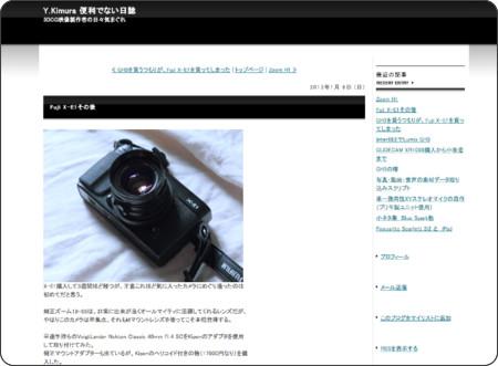 http://phkimura.cocolog-nifty.com/blog/2013/01/fuji-x-e1-9ba7.html