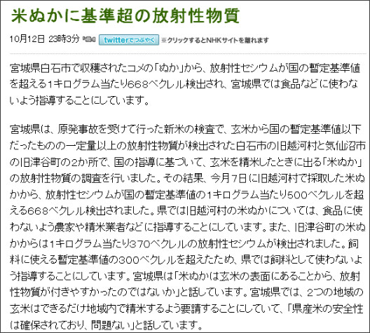 http://www3.nhk.or.jp/news/html/20111012/t10013218891000.html