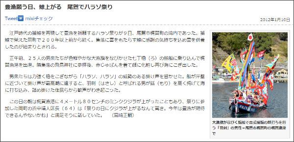 http://www.chunichi.co.jp/article/mie/20120110/CK2012011002000096.html