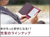 http://ebookstore.sony.jp/stc/guide/site/