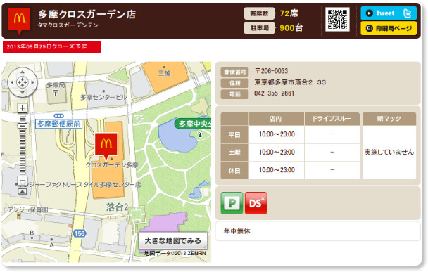 http://www.mcdonalds.co.jp/shop/map/map.php?strcode=13906