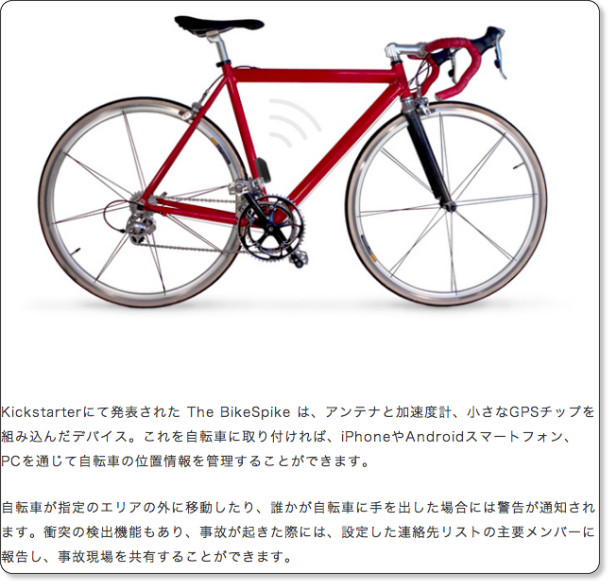 http://geared.jp/editors/2013/04/bikespike.html