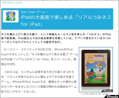 http://gamez.itmedia.co.jp/games/articles/1006/22/news094.html