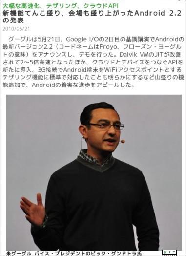 http://www.atmarkit.co.jp/news/201005/21/froyo.html