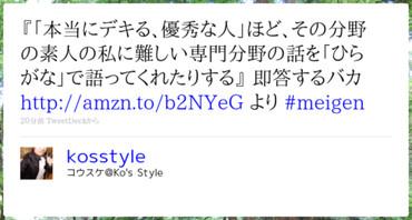 http://twitter.com/kosstyle/status/19499873272