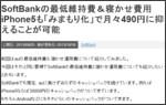 http://smaho-dictionary.net/2013/09/softbank-mimamori-490yen/