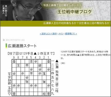 http://kifulog.shogi.or.jp/oui/2011/07/post-8e79.html