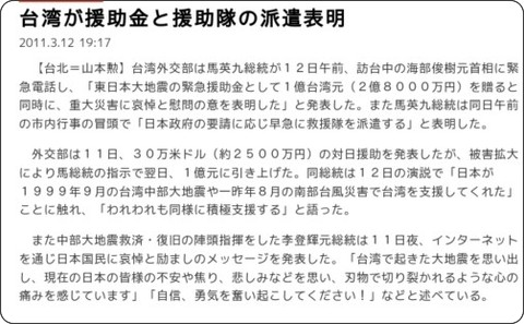 http://sankei.jp.msn.com/world/news/110312/chn11031219180003-n1.htm