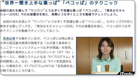 http://plusd.itmedia.co.jp/lifestyle/articles/0806/19/news019.html