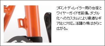 http://www.dahon.jp/2015/product/Dash_P8/index.html