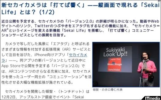 http://plusd.itmedia.co.jp/mobile/articles/0912/02/news100.html
