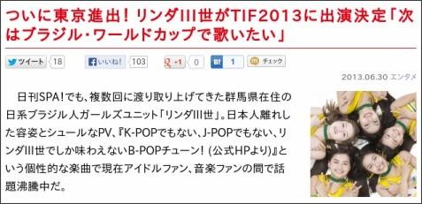 http://nikkan-spa.jp/467147